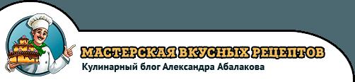 Логотип сайта Кулинарный блог Александра Абалакова