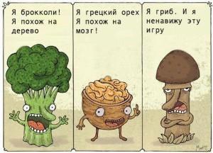 смешная картинка с грецким орехом