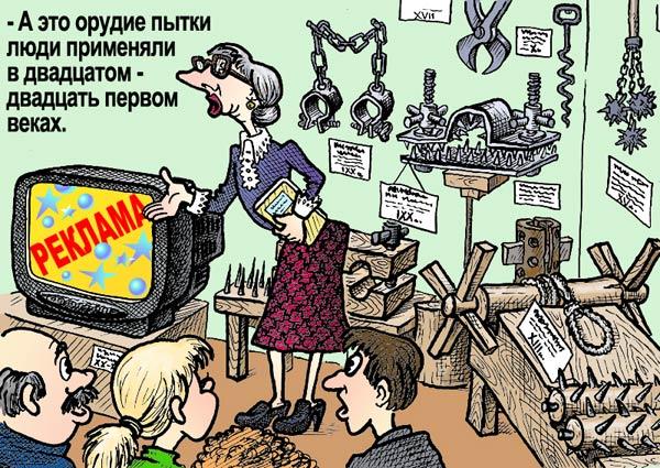 онлайн телевизор