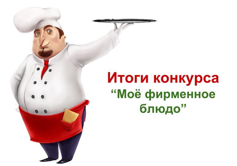 итоги конкурса моё фирменное блюдо