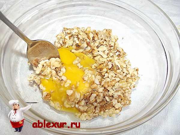 перемешиваю куриное яйцо и измельченные грецкие орехи