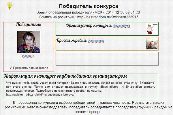 победитель лотереи Наталья