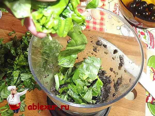 всыпаю базилик в пюре из маслин