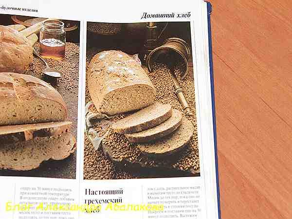книга с рецептом пшеничного хлеба