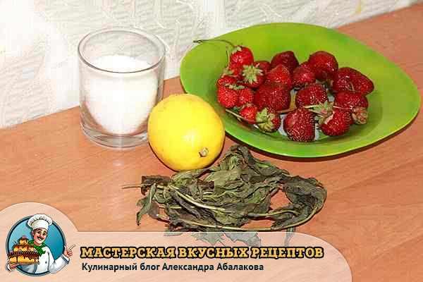 клубника лимон мята