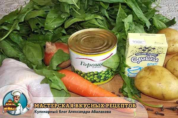 шпинат картошка горошек для супа