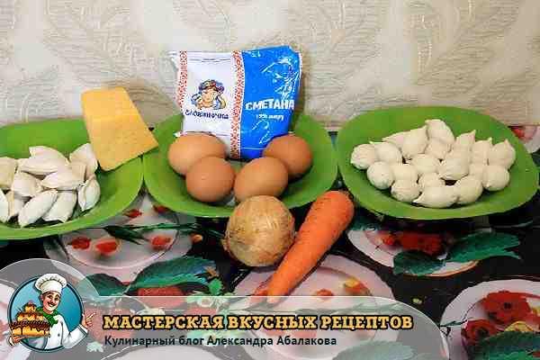 пельмени морковь лук сыр