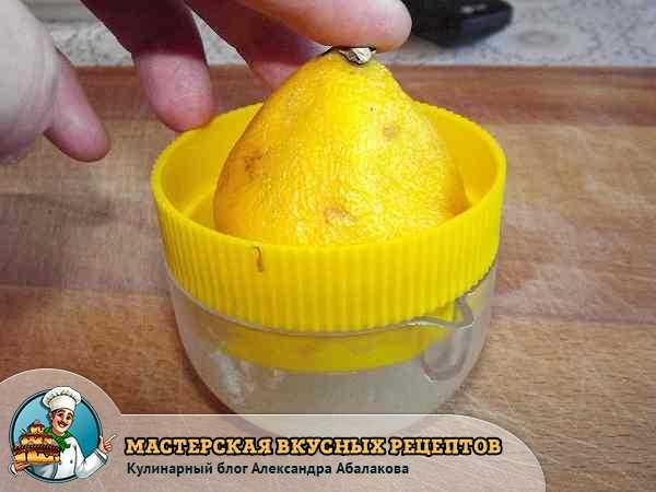 выдавить сок лимона