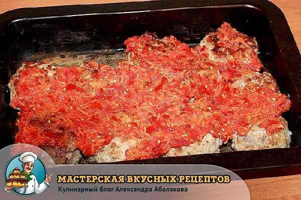 залить зразы томатной заливкой