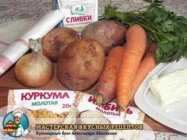 морковь лук картофель сливки