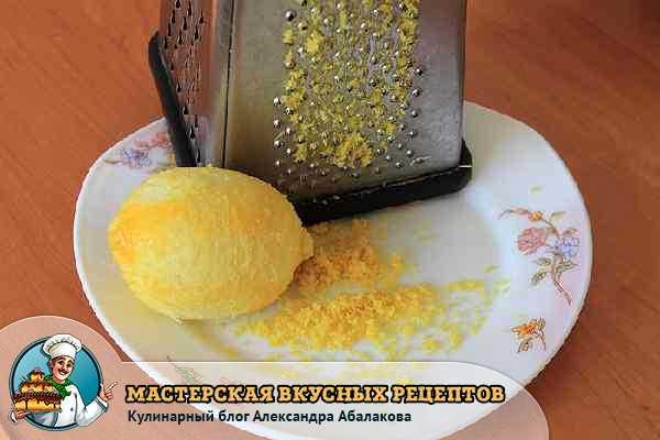 тертая цедра лимона