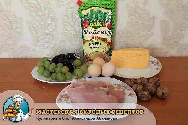 виноград куриная грудка сыр орехи