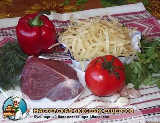говядина лагман перец помидоры