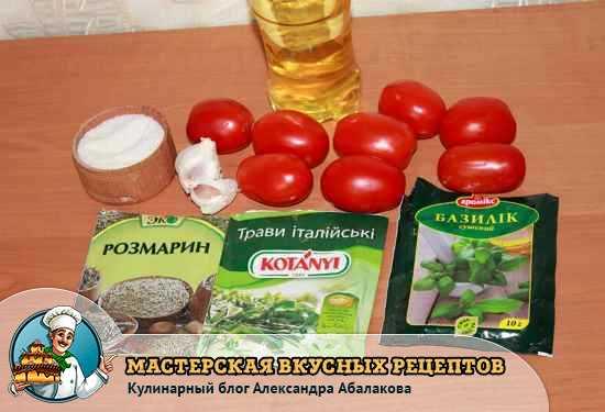 помидоры и специи для заготовки