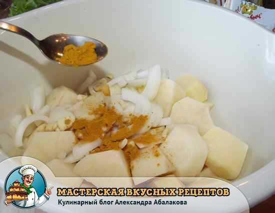 добавить куркуму в картофель