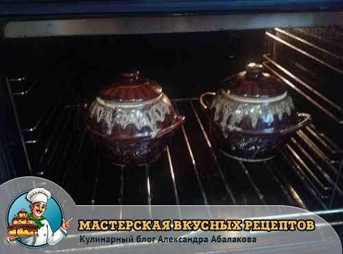 два горшочка в духовке
