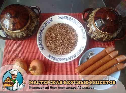 гречка горшочки сосиски