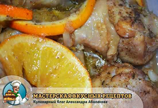 курица и апельсины