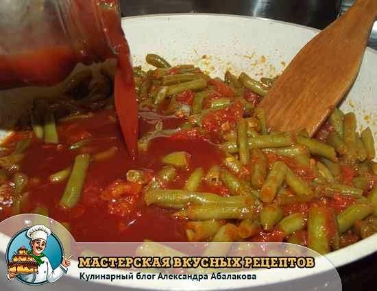 влить томатный сок в зеленую фасоль