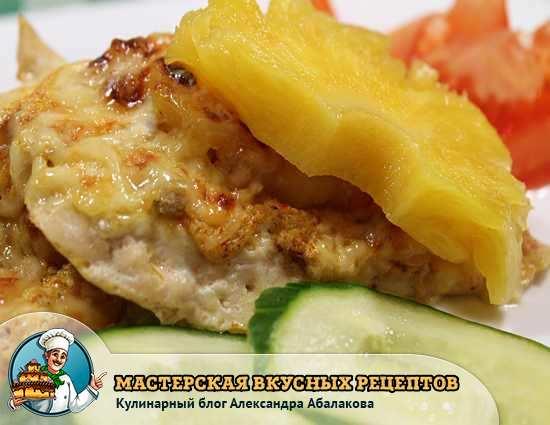 курица под ананасом и сыром