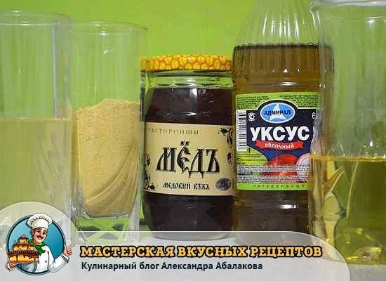 уксус мед горчица огуречный рассол