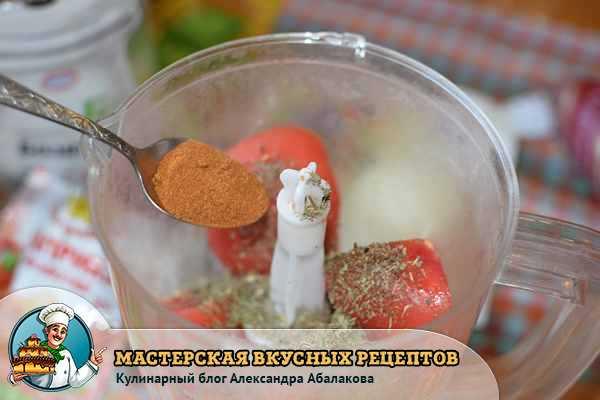 ложку со специями в помидоры