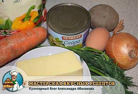сыр сайра картошка зелень