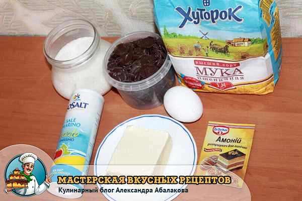 шоколад мука яйцо сахар маргарин