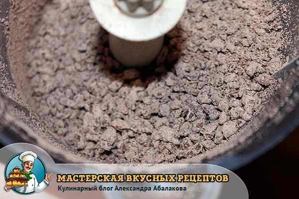 шоколадная крошка измельченная блендере