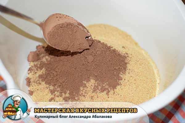 всыпать какао в печенье