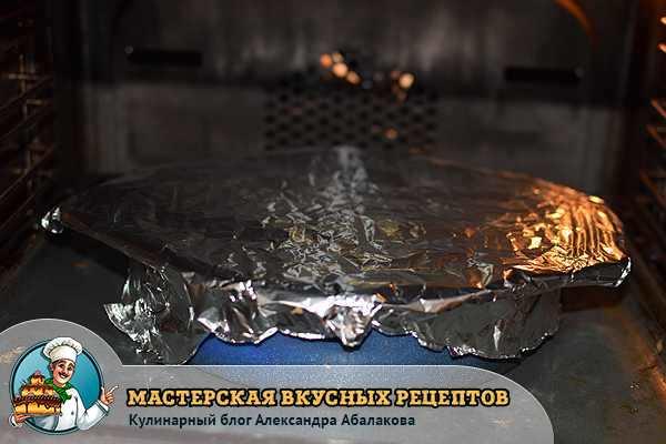 форма накрытая фольгой в духовке
