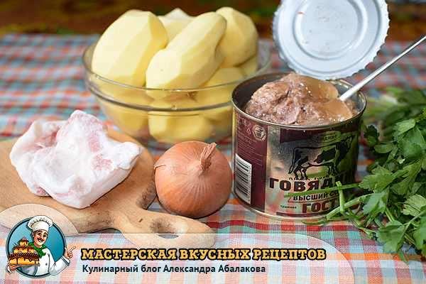 картошка лук тушенка сало