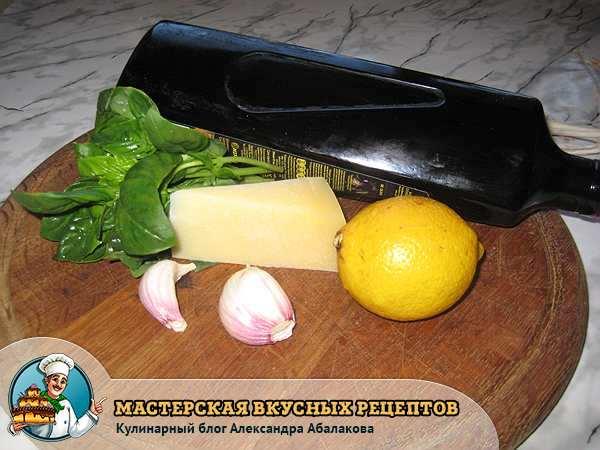 лимон пармезан базилик