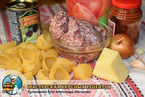 ракушки фарш маслины