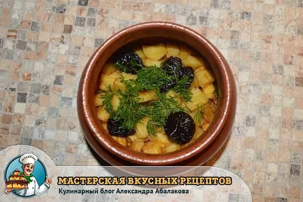горшочек с мясом картошкой и черносливом