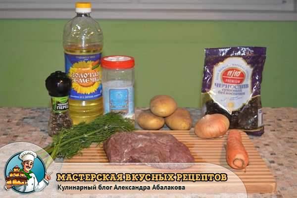 говядина картошка чернослив