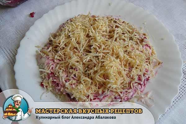 слой сыра на свекле