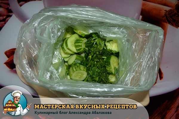 добавить зелень в пакет