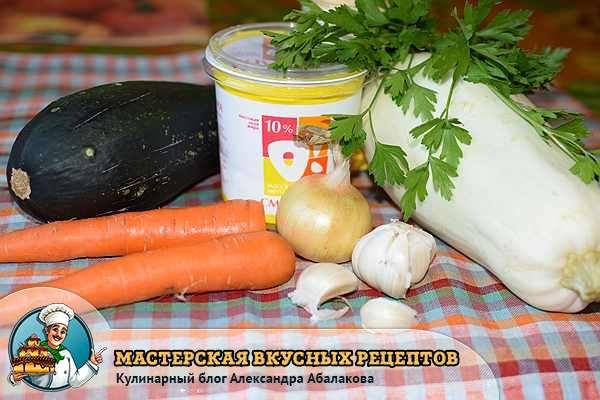 кабачок морковь сметана