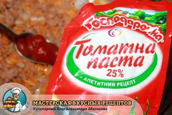 положить ложку томатной пасты