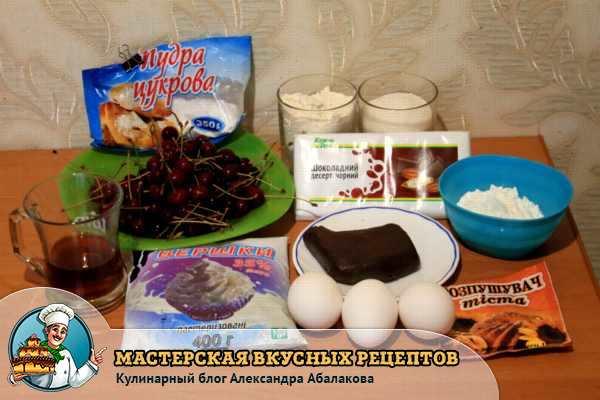 яйца шоколад вишня