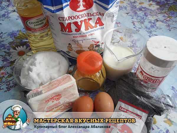 яйца мак маргарин мука