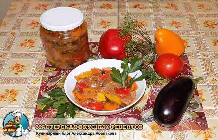 зимняя закуска с баклажанами