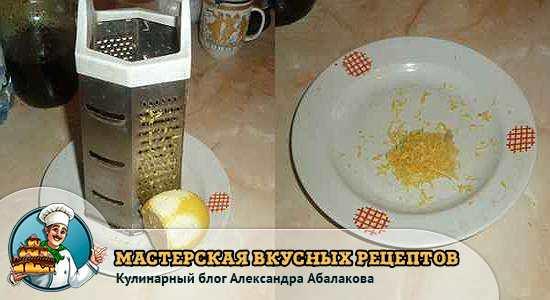 лимонная цедра и терка с белой ручкой