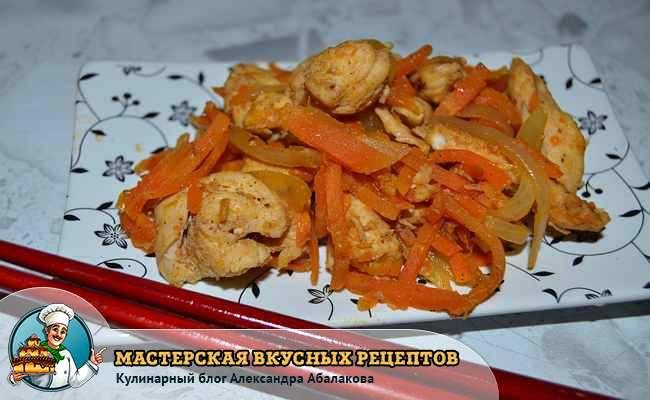 палочки курица с корейской морковью