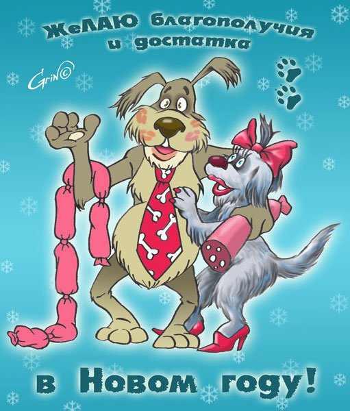год собаки поздравления