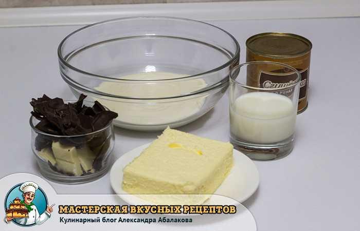 сгущенка шоколад масло молоко