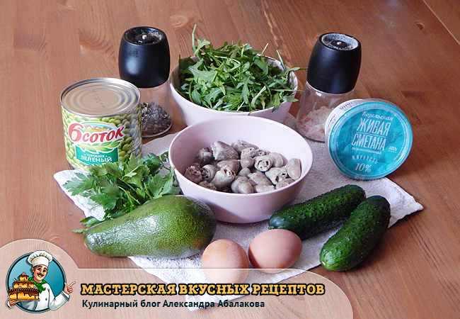 авокадо яйца руккола сердечки