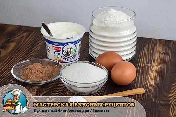 яйца какао мука сахар разрыхлитель сметана