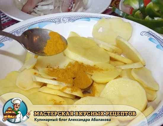 куркума картошка лотиками